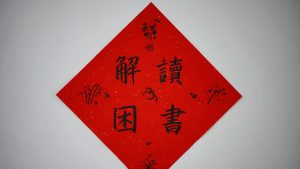 3840x2160 Wallpaper characters, inscription, red